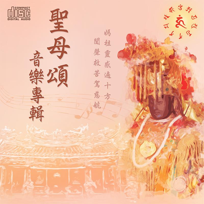 旗山天后宮2016聖母頌CD音樂專輯