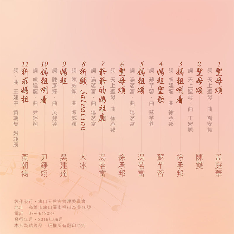 2016聖母頌CD曲目介紹