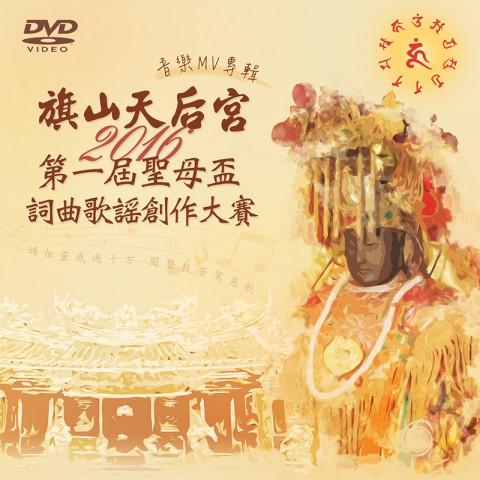 旗山天后宮2016聖母頌DVD音樂專輯